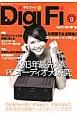 "Digi Fi 2013年最先端PCオーディオ大研究/ネットワークプレーヤー導入術 今より""良い音""を!(9)"
