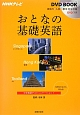 おとなの基礎英語 NHKテレビ DVD BOOK 気持ちを伝える英会話 中学英語でコミュニケーション