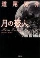 月の恋人 Moon Lovers