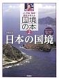 国境の本<増補改訂版> 日本の国境 平和・環境・歴史を考える(2)