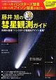 """藤井旭の彗星観測ガイド 肉眼大彗星""""パンスターズ彗星&アイソン彗星"""""""
