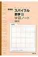 スパイラル 数学B 学習ノート 数列 新課程