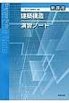 建築構造 演習ノート