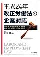 改正労働法の企業対応 平成24年 派遣法、労働契約法、高年齢者雇用安定法改正の実務留