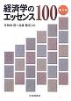 経済学のエッセンス100<第2版>