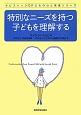 特別なニーズを持つ子どもを理解する タビストック☆子どもの心と発達シリーズ