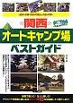 ☆関西☆ オートキャンプ場ベストガイド 2013 滋賀・京都・奈良・和歌山・大阪・兵庫