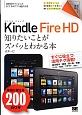Kindle Fire HD 知りたいことがズバッとわかる本