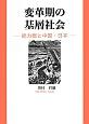 変革期の基層社会 総力戦と中国・日本