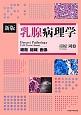 乳腺病理学<新版> 細胞・組織・画像