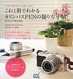 これ1冊でわかる オリンパスPENの撮り方手帖 E-PL5・E-PM2対応版