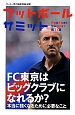フットボールサミット FC東京はビッグクラブになれるか?本当に強くなるために必要なこと サッカー界の論客首脳会議(11)