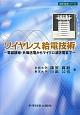 ワイヤレス給電技術 電磁誘導・共鳴送電からマイクロ波送電まで