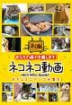 ネコネコ動画 ~おもしろニャンコ大集合~
