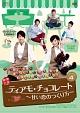 ティアモ・チョコレート~甘い恋のつくり方~ DVD-BOX4