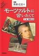 青島広志のモーツァルトに会いたくて<新板> CD付