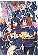 けいおん! ストーリーアンソロジーコミック(3)