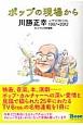 ポップの現場から 川勝正幸 in TV Bros. 1987→2012