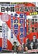 教科書が絶対教えてくれない 日中韓の近現代史集中講座 歴史探訪シリーズ
