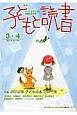 子どもと読書 2013.3・4 特集:2012年子どもの本この一年 すべての子どもに読書の喜びを!(398)