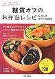 糖質オフのお弁当レシピ&ランチガイドBOOK カロリーは気にしない! 食べたいだけ食べてOK!