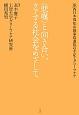 〈悲嘆〉と向き合い、ケアする社会をめざして JR西日本福知山線事故遺族の手記とグリーフケア