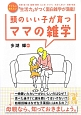 頭のいい子が育つママの雑学 「生活力」がつく面白雑学が満載!