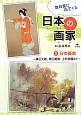 教科書に出てくる日本の画家 日本画家~横山大観、東山魁夷、上村松園ほか~ (2)