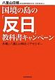 国境の島の「反日」教科書キャンペーン 沖縄と八重山の無法イデオロギー