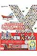 ドラゴンクエスト10 みちくさ冒険ガイド 冒険者おうえんシリーズ Wii