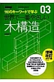 世界で一番やさしい木構造<増補改訂・カラー版> 建築知識