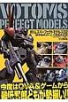 ボトムズパーフェクトモデルズ OVA&ゲーム編 装甲騎兵ボトムズ模型作品集(2)