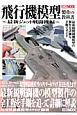 飛行機模型 製作の教科書~最新・ジェット戦闘機編~ 最新鋭戦闘機模型の制作を詳細な手順でガイド