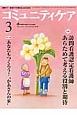 """コミュニティケア 15-3 2013.3 特集:訪問看護認定看護師 あらためて考える役割と期待 あなたもつくろう!""""かあさんの家"""" 地域ケア・在宅ケアに携わる人のための"""