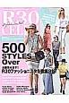 R30 CELEB Perfect Fashion Bible 大人のためのセレブスナップブック