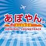 TBS系 木曜ドラマ9「あぽやん~走る国際空港」オリジナル・サウンドトラック