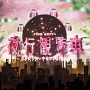 TBS系 金曜ドラマ「夜行観覧車」オリジナル・サウンドトラック