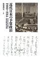 近代日本の予算政治 1900-1914 桂太郎の政治指導と政党内閣の確立過程