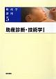 助産学講座 助産診断・技術学1<第5版> (5)