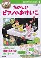 たのしいピアノのおけいこ はじめてのピアノえほん1 DVDでひける!