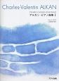 アルカン・ピアノ曲集 Charles-Valentin ALKAN (1)