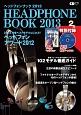 ヘッドフォンブック 2013 2012年度ベストモデルはこれだ!ヘッドフォンアワード2012