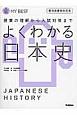 よくわかる日本史<新・旧両課程対応版> 授業の理解から入試対策まで