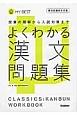 よくわかる漢文 問題集<新・旧両課程対応版>