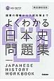 よくわかる日本史 問題集<新・旧両課程対応版> 授業の理解から入試対策まで