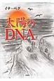 太陽のDNA