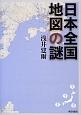 日本全国 地図の謎