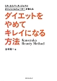 ダイエットをやめてキレイになる方法 ミス・ユニバース・ジャパン オフィシヤルトレーナー