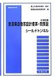 鉄道構造物等設計標準・同解説 シールドトンネル<SI単位版> 平成14年