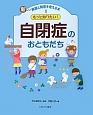 もっと知りたい!自閉症のおともだち 新しい発達と障害を考える本1